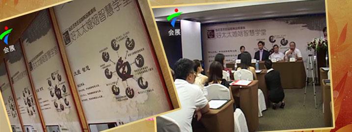 """广东电视台《一品风尚》栏目报道""""好太太婚姻智慧学堂"""""""