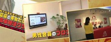 日本TBS《世界婚活》专题片——钻石王老五征婚网篇